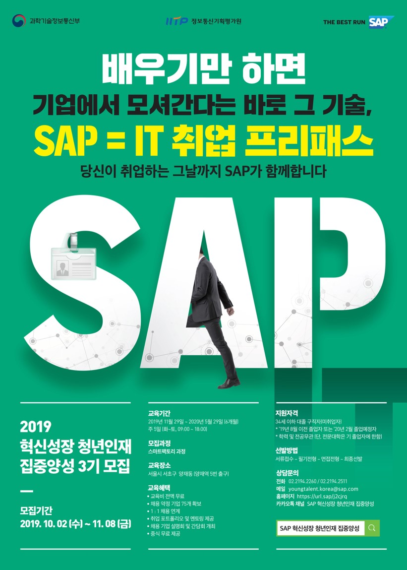 [SAP] 전액무료! 혁신성장 청년인재 집중양성 사업 3기 교육생 모집(~11/8)