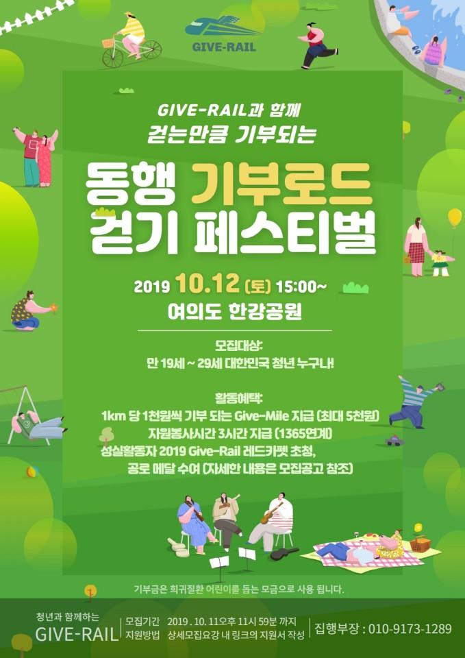 2019 Give-Rail ≪제 2회 함께걸어요, 동행기부로드≫ 참가자 모집