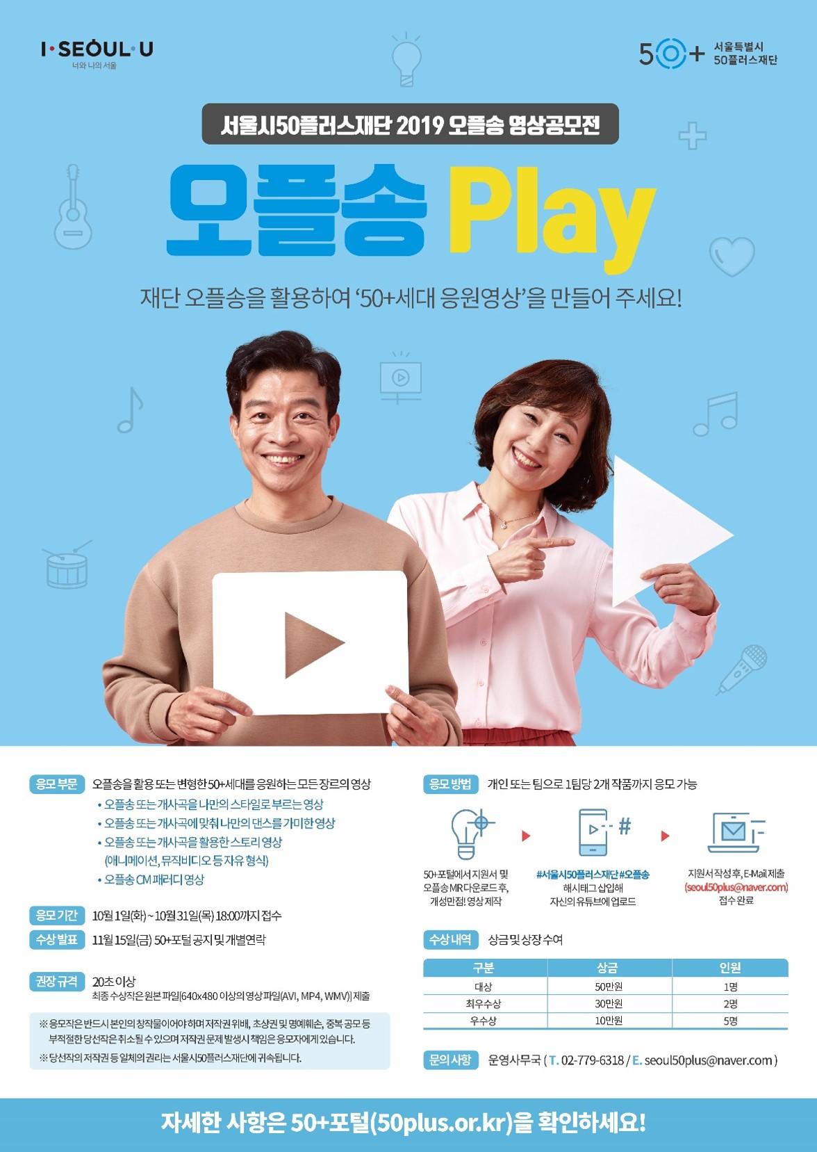 서울시50플러스재단 2019년 영상공모전 「오플송 Play」