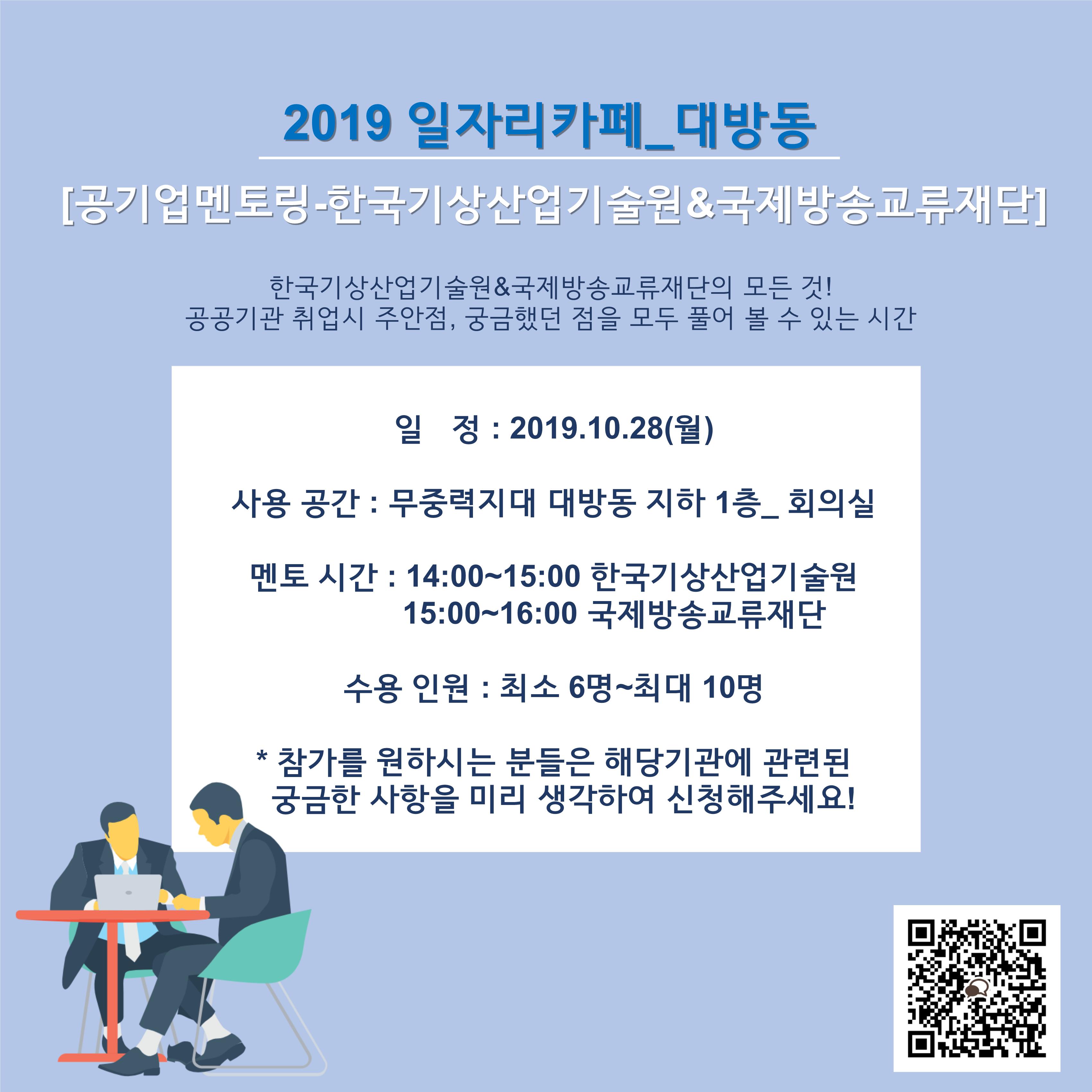 2019 일자리카페_대방동[한국기상산업기술원&국제방송교류재단]  (10/28)