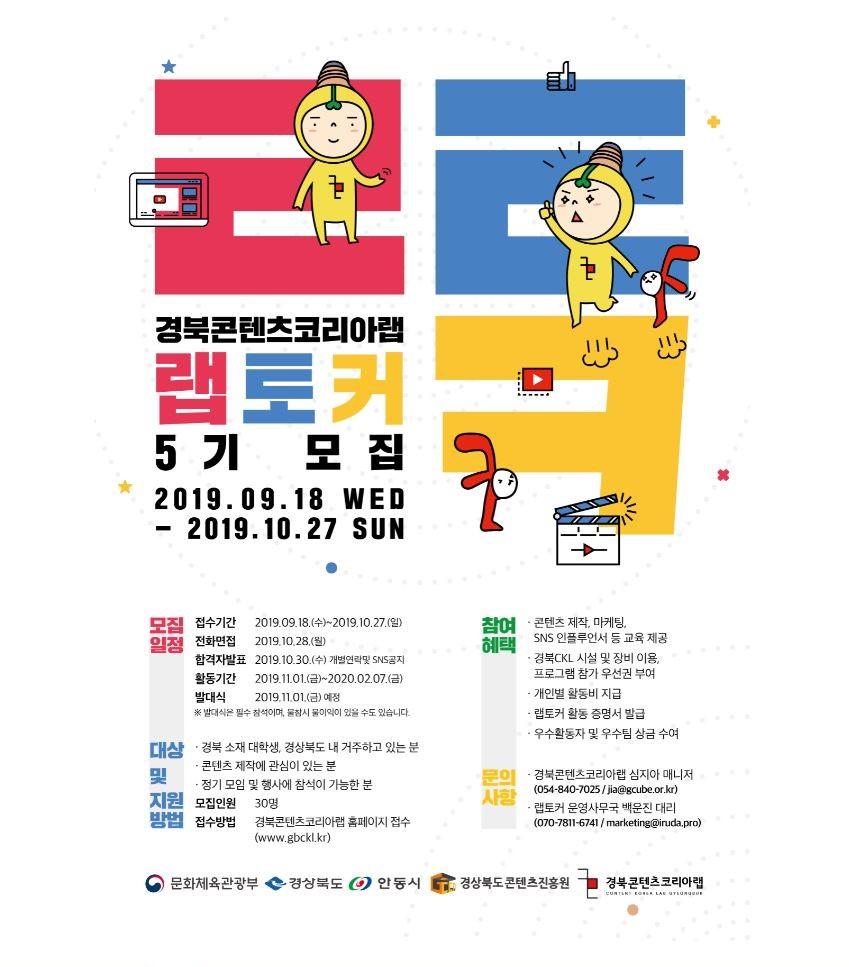[경북콘텐츠코리아랩]랩토커 서포터즈 5기 모집