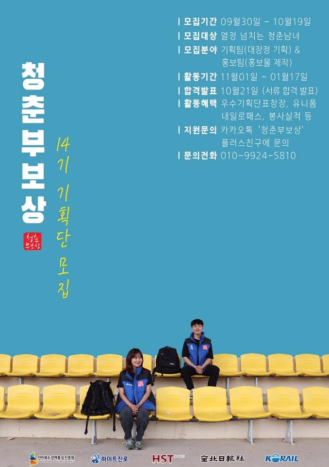 청춘부보상 14기 기획단 모집