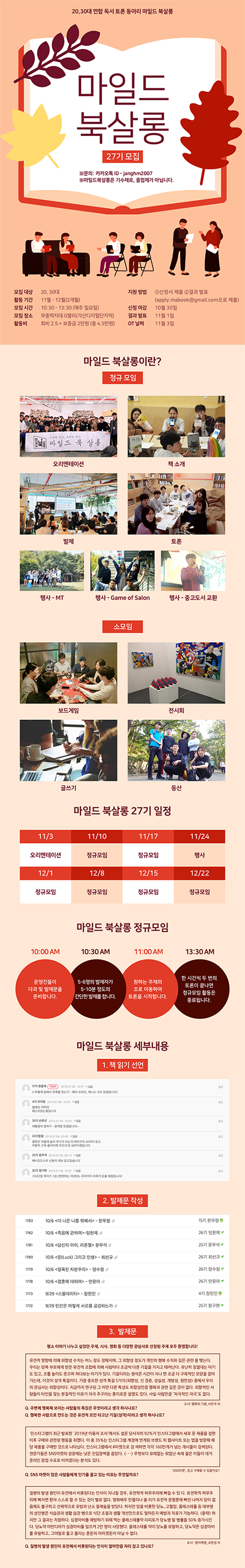 독서토론모임 ≪마일드 북 살롱≫ 27기 모집(~10.30)