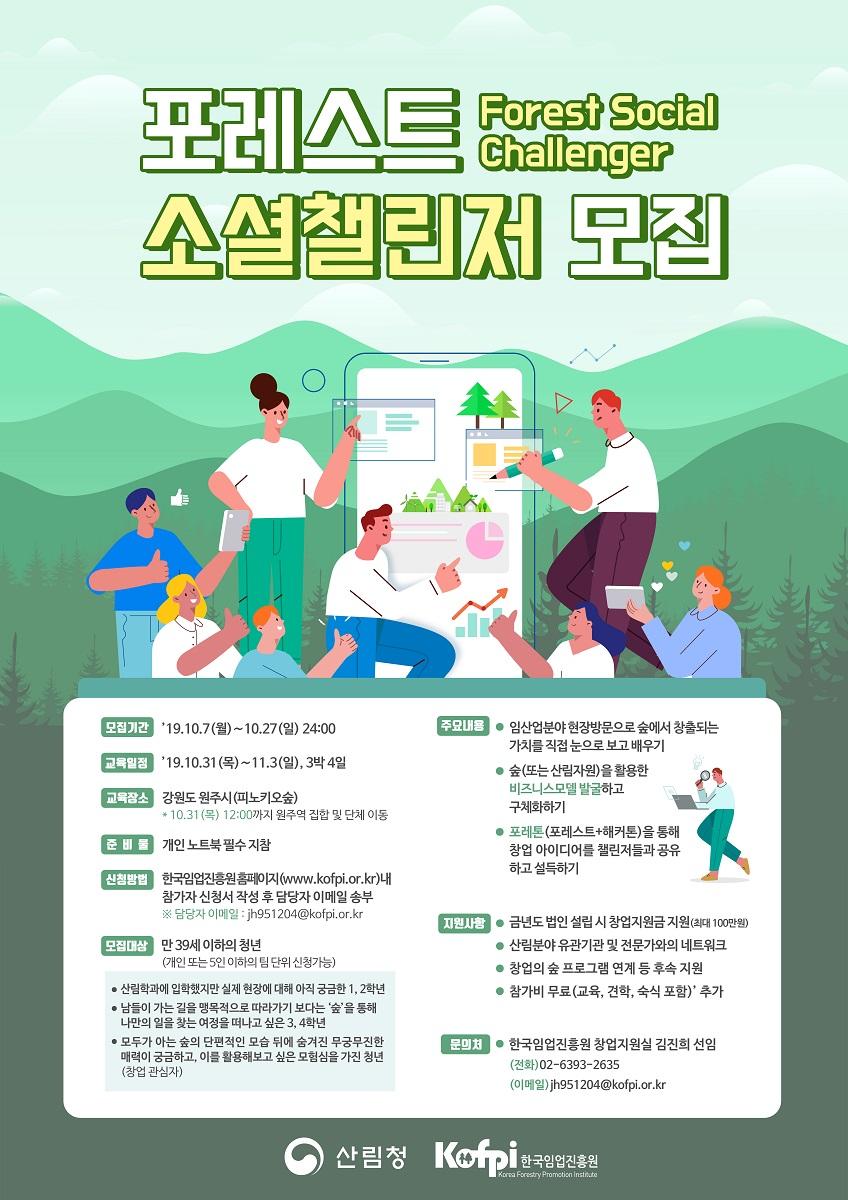 2019 포레스트 소셜챌린저(Forest-Social Challenger) 모집