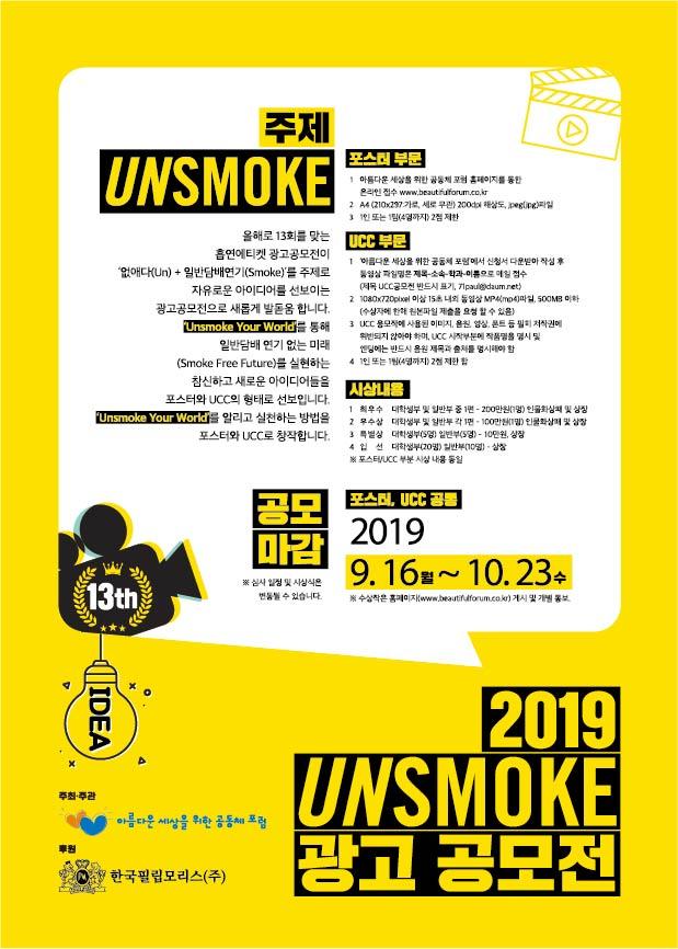 2019 UNSMOKE 광고 공모전