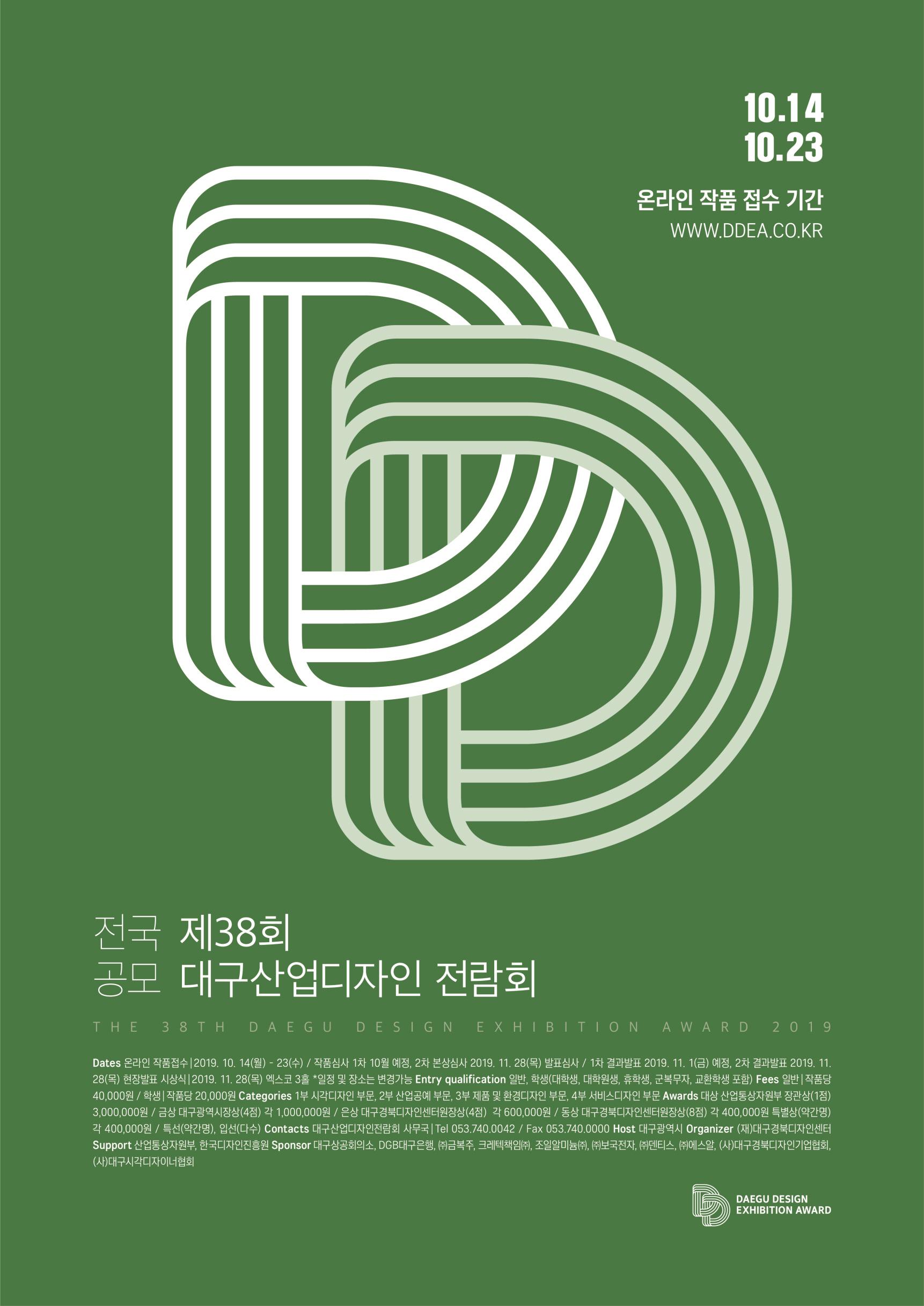 제38회 대구산업디자인 전람회