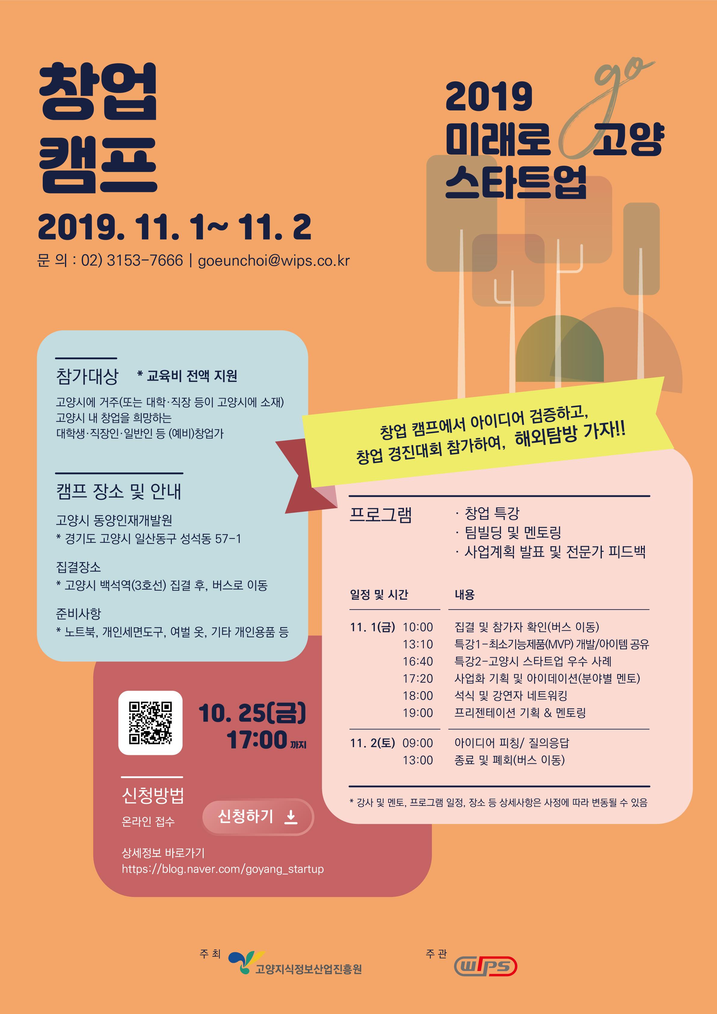 2019 미래로 고양 스타트업 육성 프로젝트 - 창업 캠프