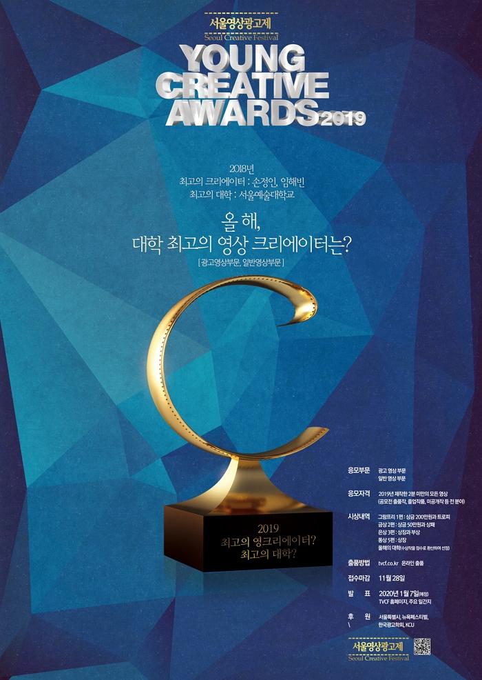 제12회 서울영상광고제 Young Creative Awards - 광고인은 보아라! 나의 젊은 크리에이티브를 !!(~11/28)