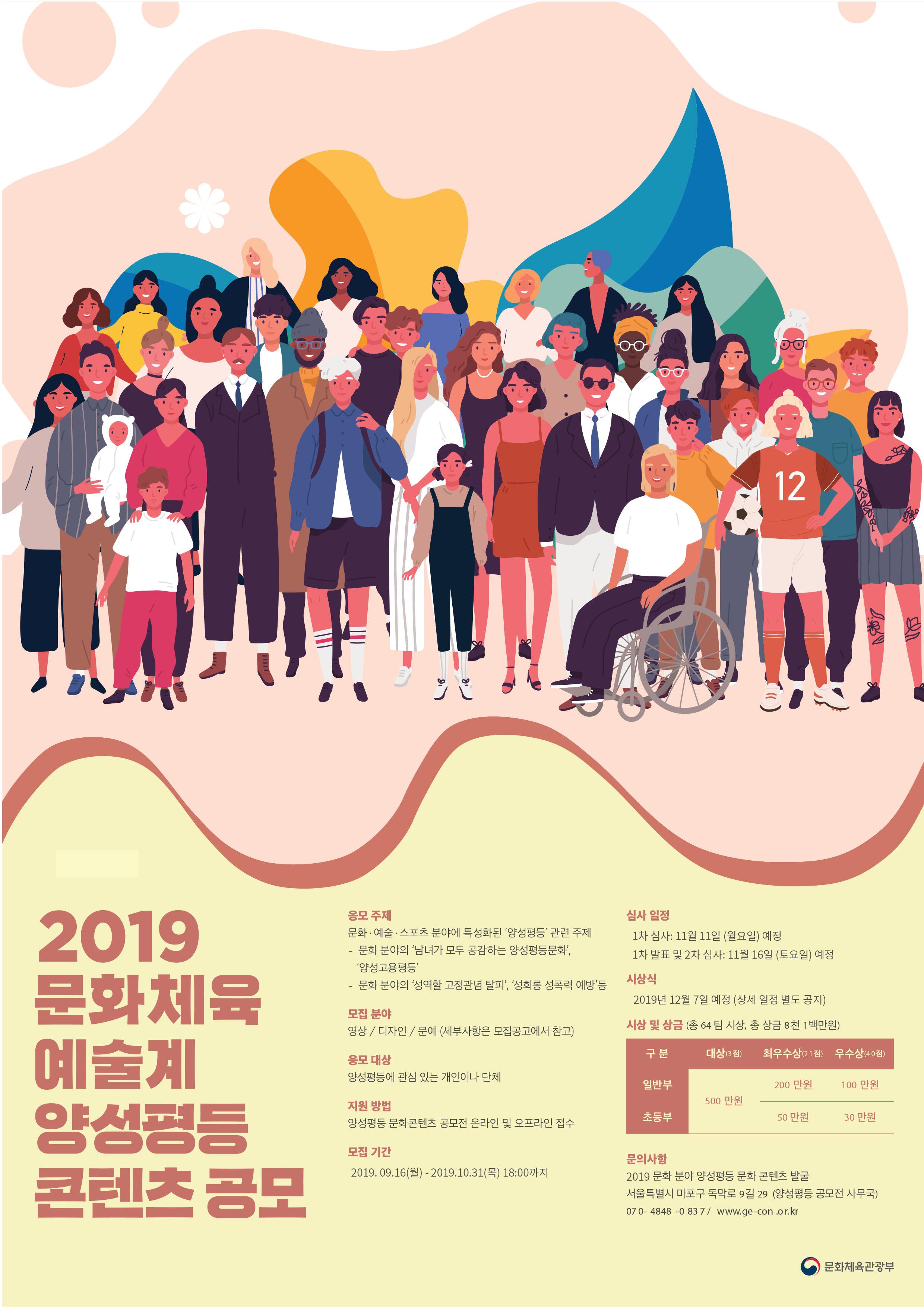 [문화체육관광부] 2019 문화체육예술계 양성평등 콘텐츠 공모전 연장 (~10.31)