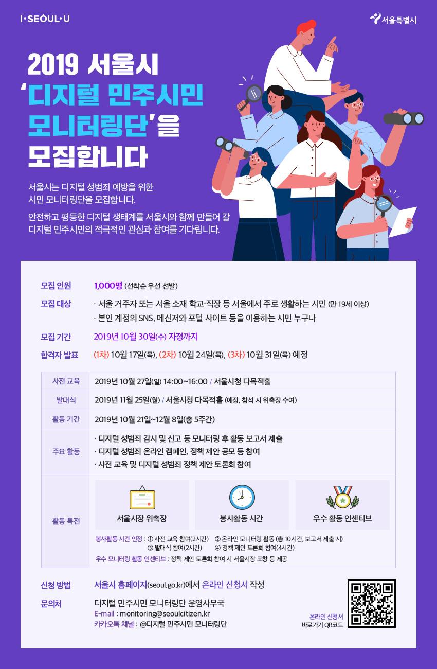 [서울특별시] 디지털 민주시민 모니터링단
