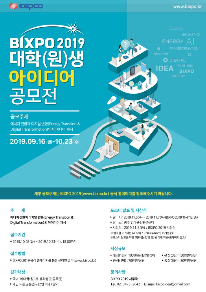 [2019 빛가람 국제전력기술 엑스포] 대학(원)생 아이디어 공모전