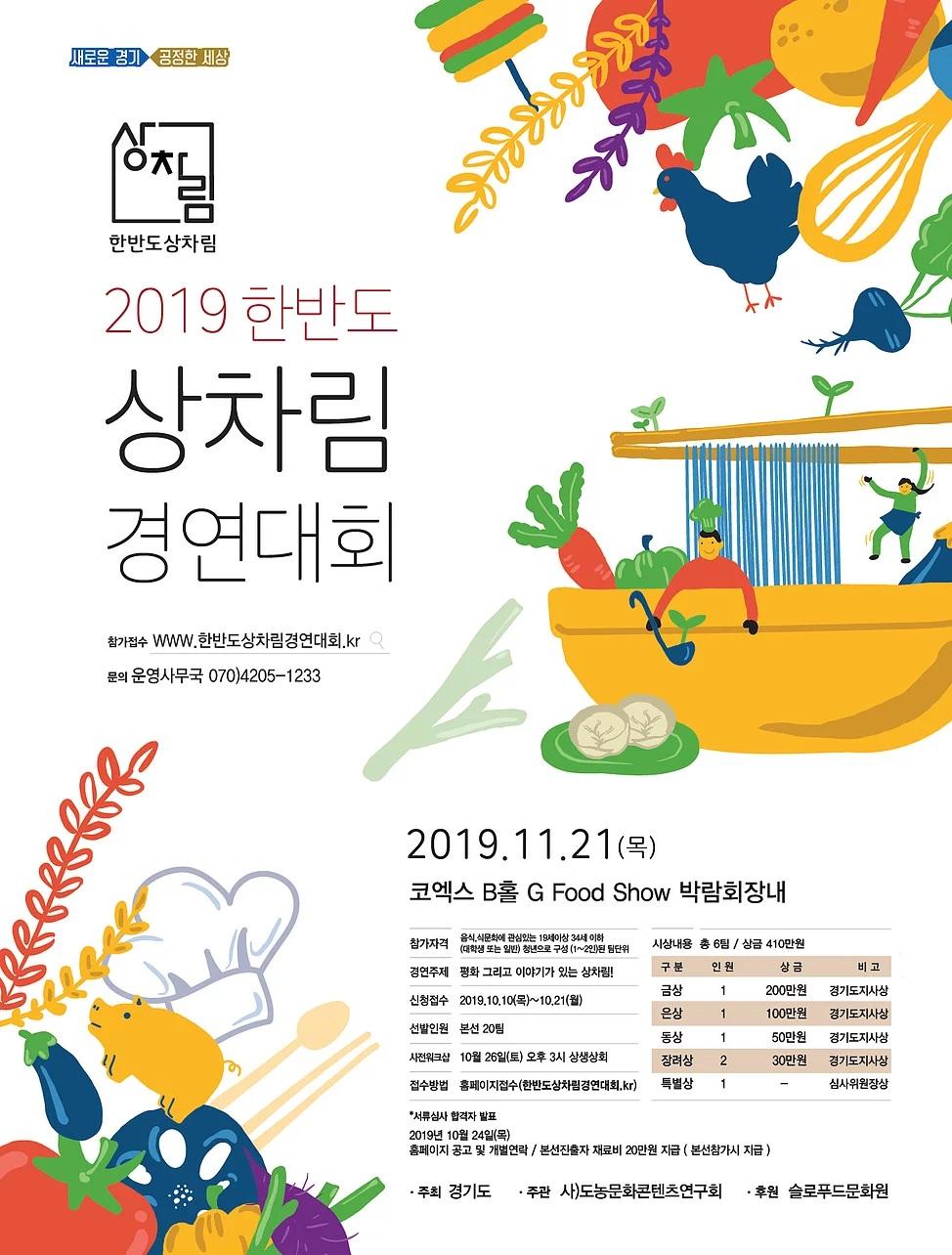 2019 한반도 상차림 경연대회