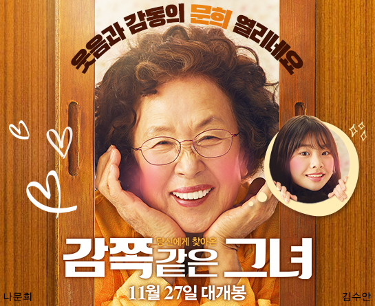 영화 ≪감쪽같은 그녀≫ 팬아트 공모전