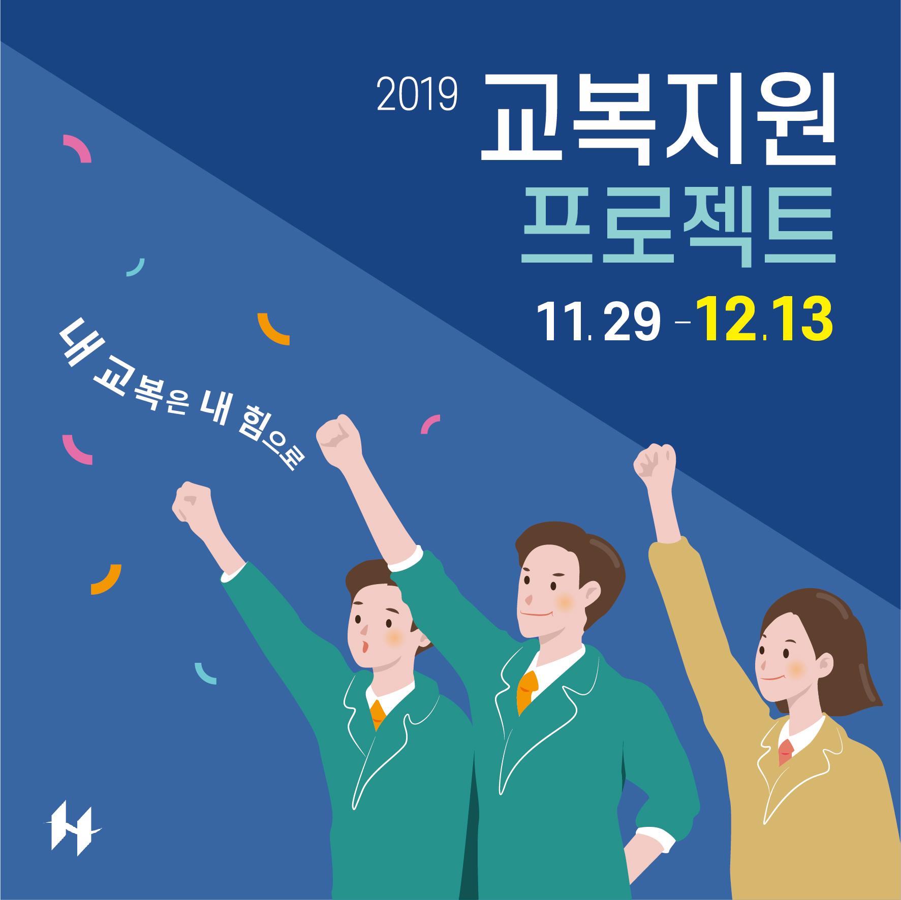 [협성문화재단] 2019 협성 교복지원프로젝트 5기 선발 공모