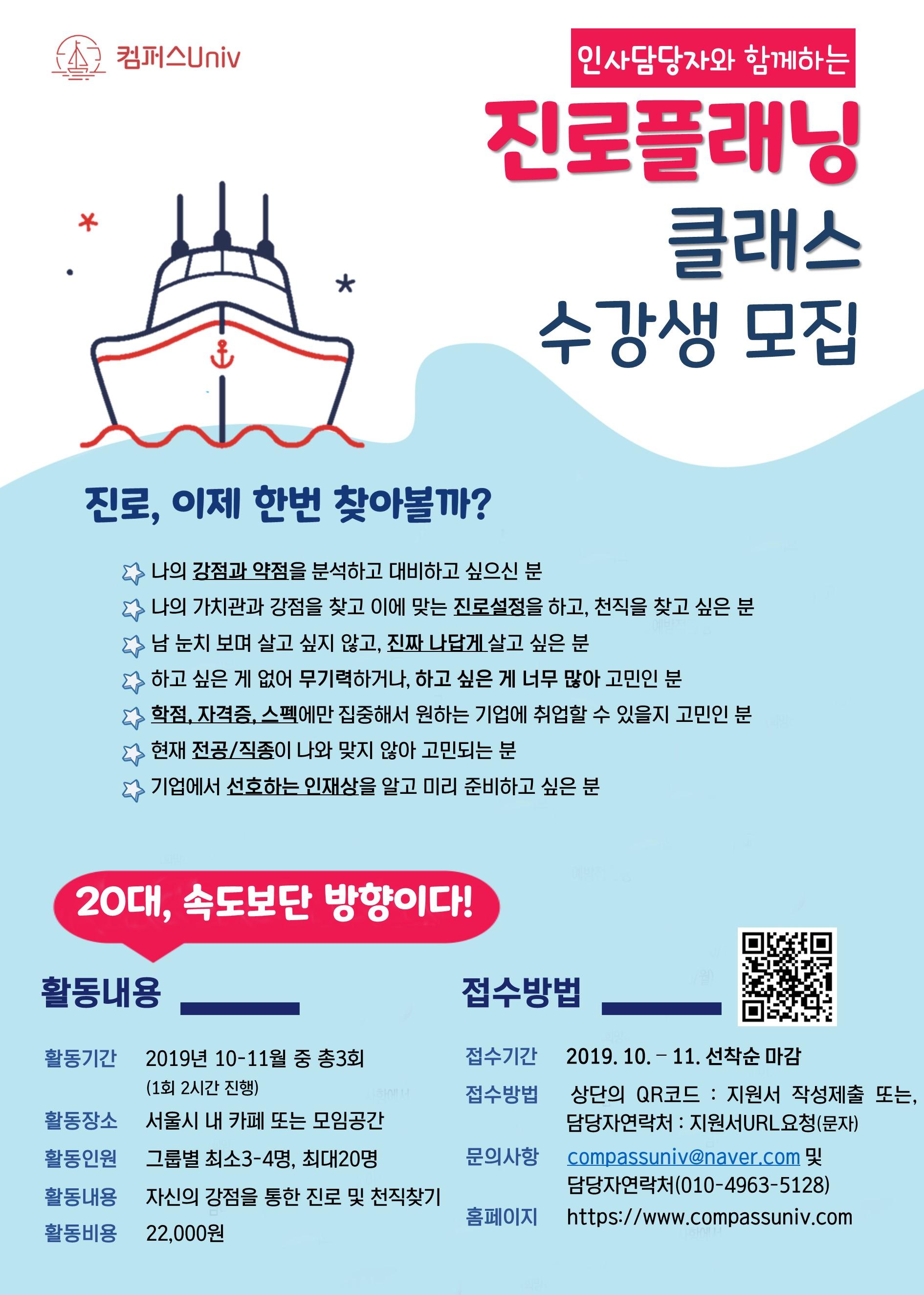 [컴퍼스유니브] 진로플래닝 10기 수강생모집