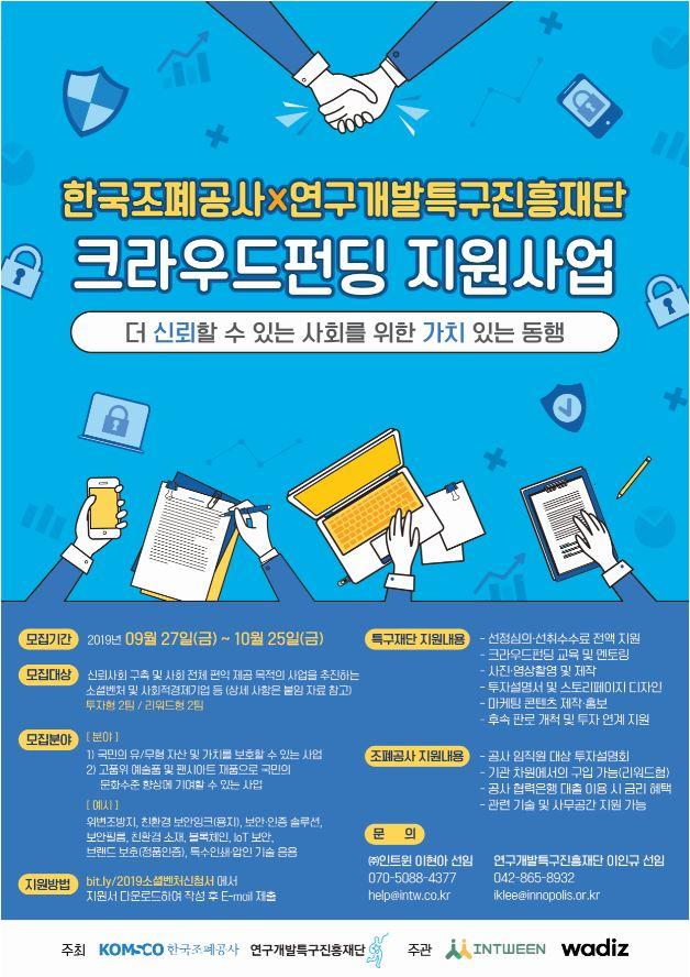 [선취수수료 면제 혜택]한국조폐공사 x 연구개발특구진흥재단 크라우드펀딩 지원 사업