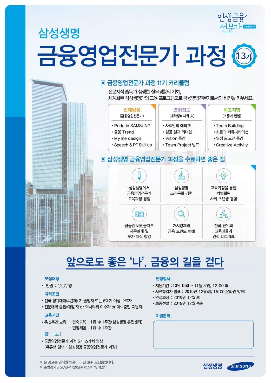 [삼성생명] 삼성금융영업전문가과정 13기 모집(~11/30)