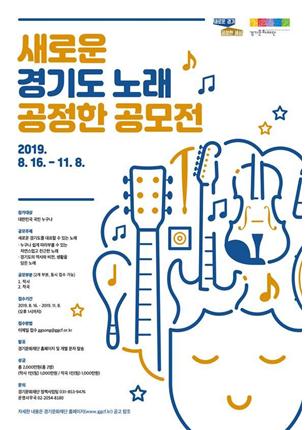 [경기문화재단]새로운경기도 노래 공정한 공모전(~11/8)