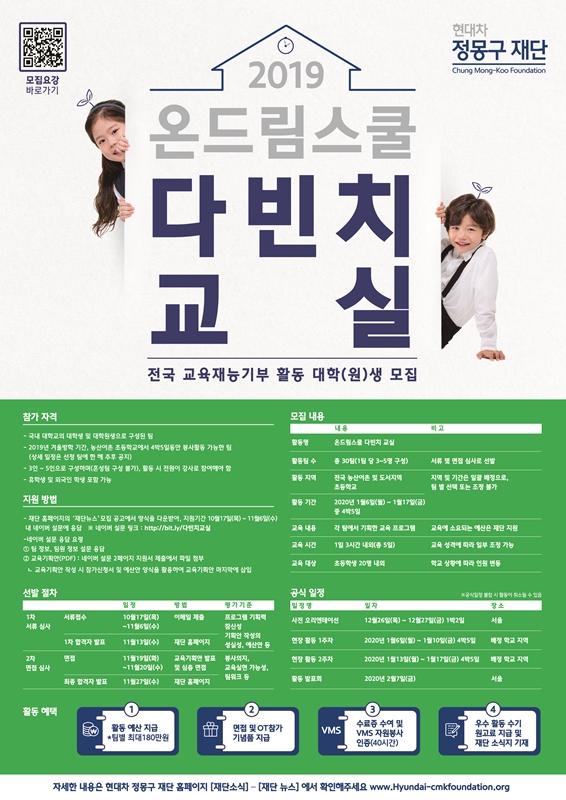 [현대차 정몽구 재단] 2019 겨울방학 온드림스쿨 다빈치교실 모집(~11/6수)