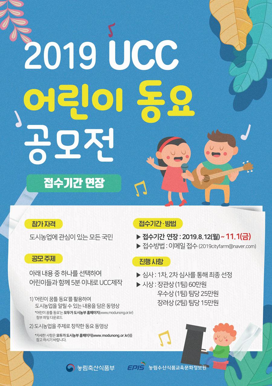 2019 UCC 어린이 동요 공모전