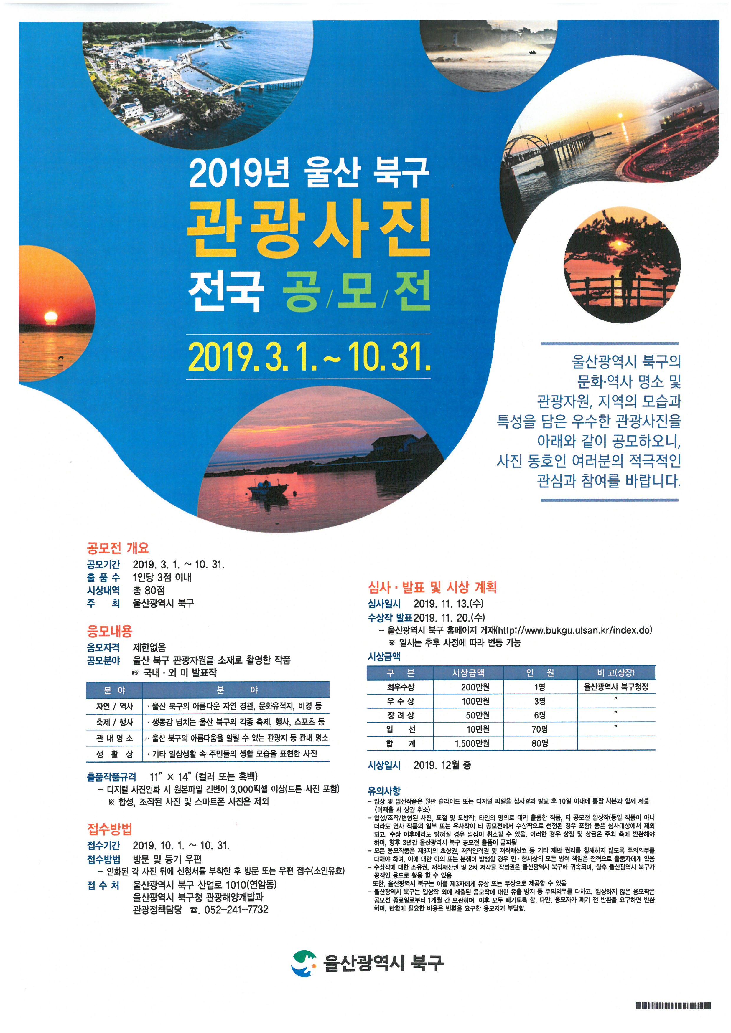 2019년 울산 북구 관광사진 전국 공모전