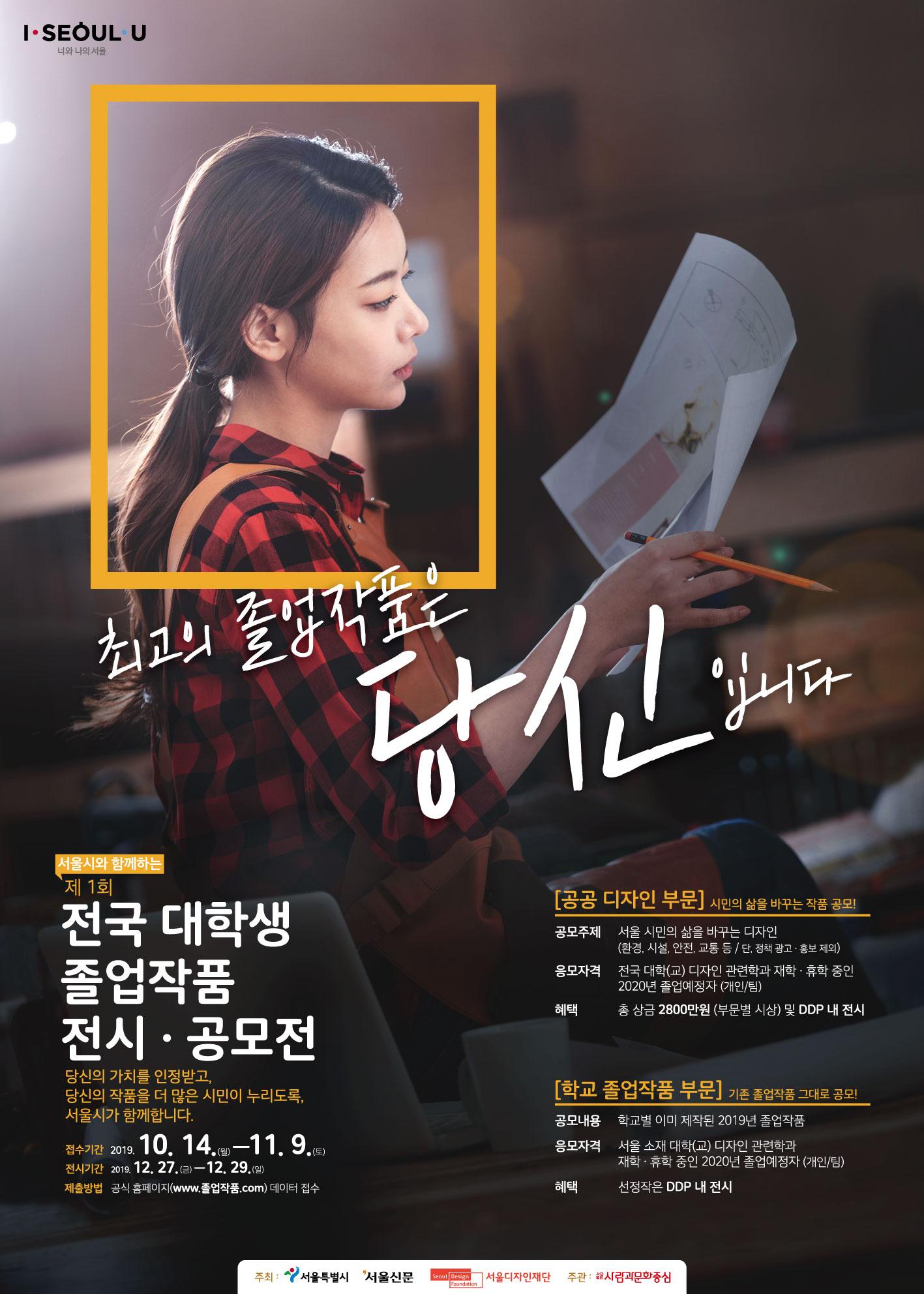 서울시와 함께하는 제1회 전국 대학생 졸업작품 전시·공모전