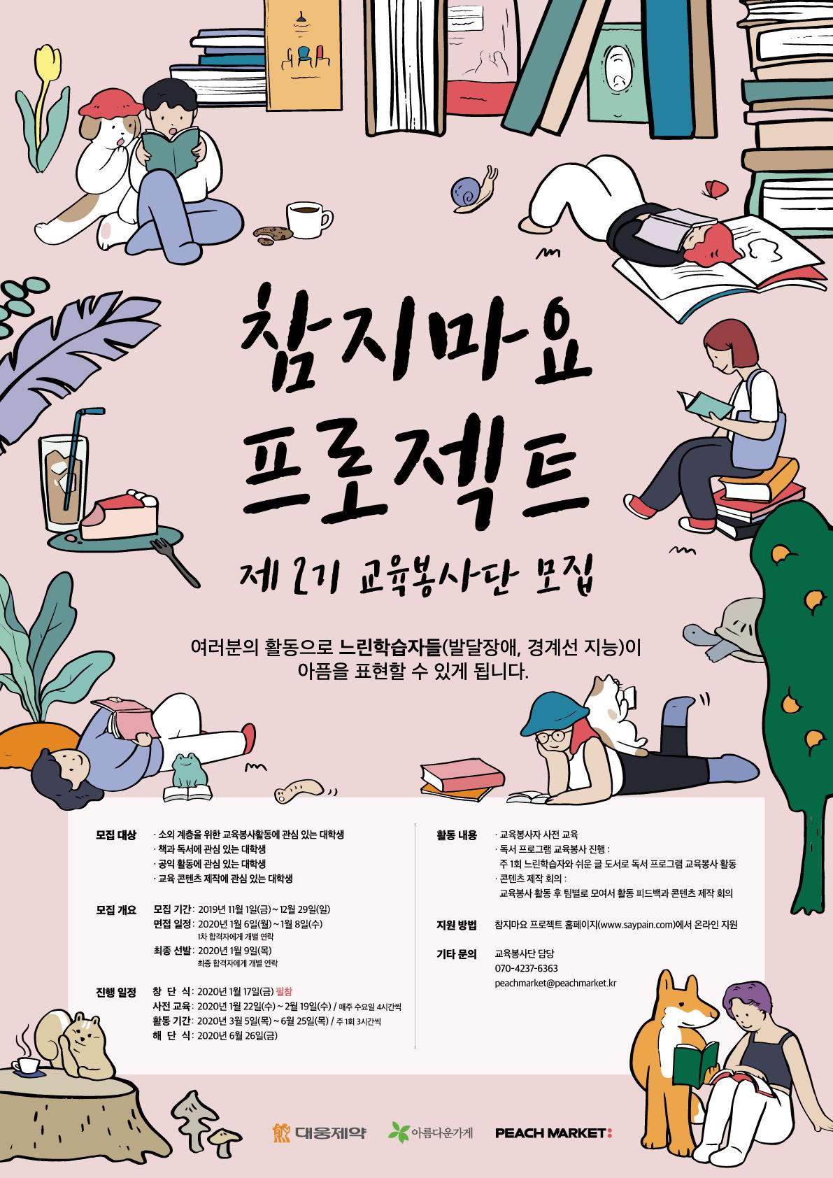 [대웅제약 외2] 참지마요 프로젝트 2기 교육봉사단 모집(~12/29) by peachmarket posted Oct 21, 2019