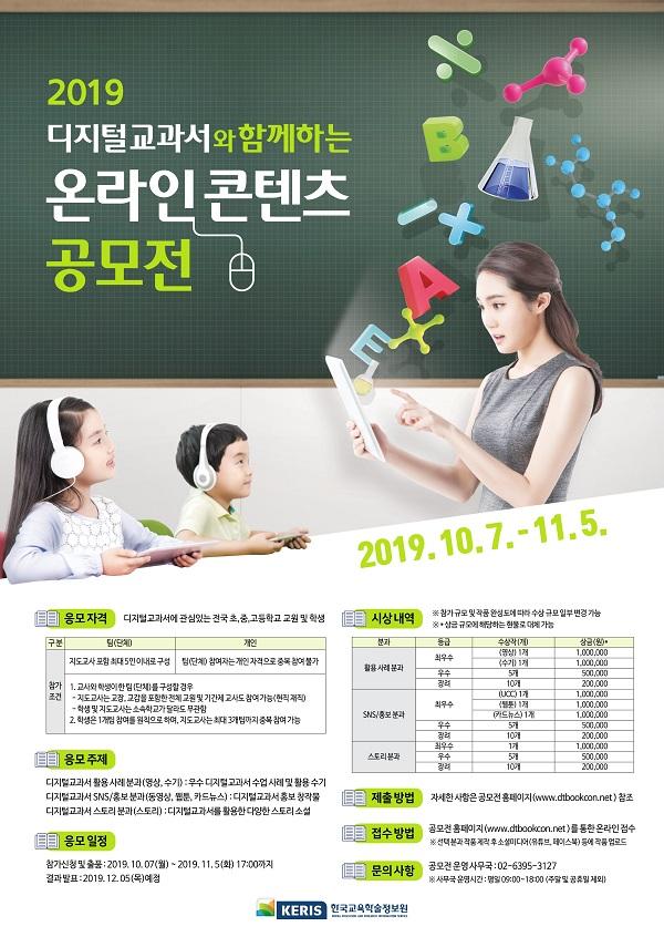 2019년 디지털교과서와 함께하는 온라인 콘텐츠 공모전