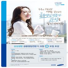 2019 삼성생명 금융영업 전문가 과정 13기 모집