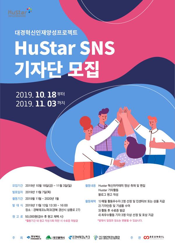 경북/대구 대경혁신인재양성프로젝트 HuStar SNS 기자단 모집
