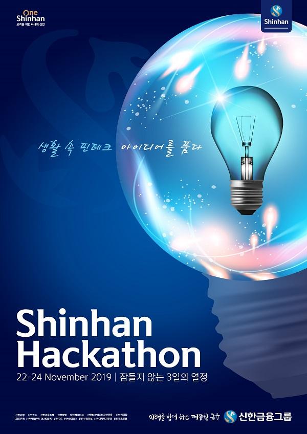 Shinhan Hackathon