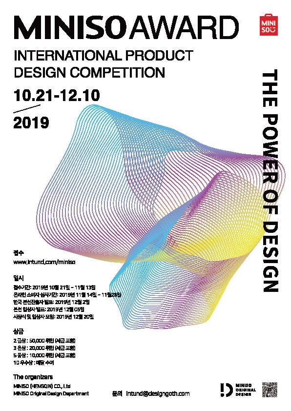 2019 미니소 디자인 데이&오리지널 프로덕트 디자인 대회 `미니소 어워드`