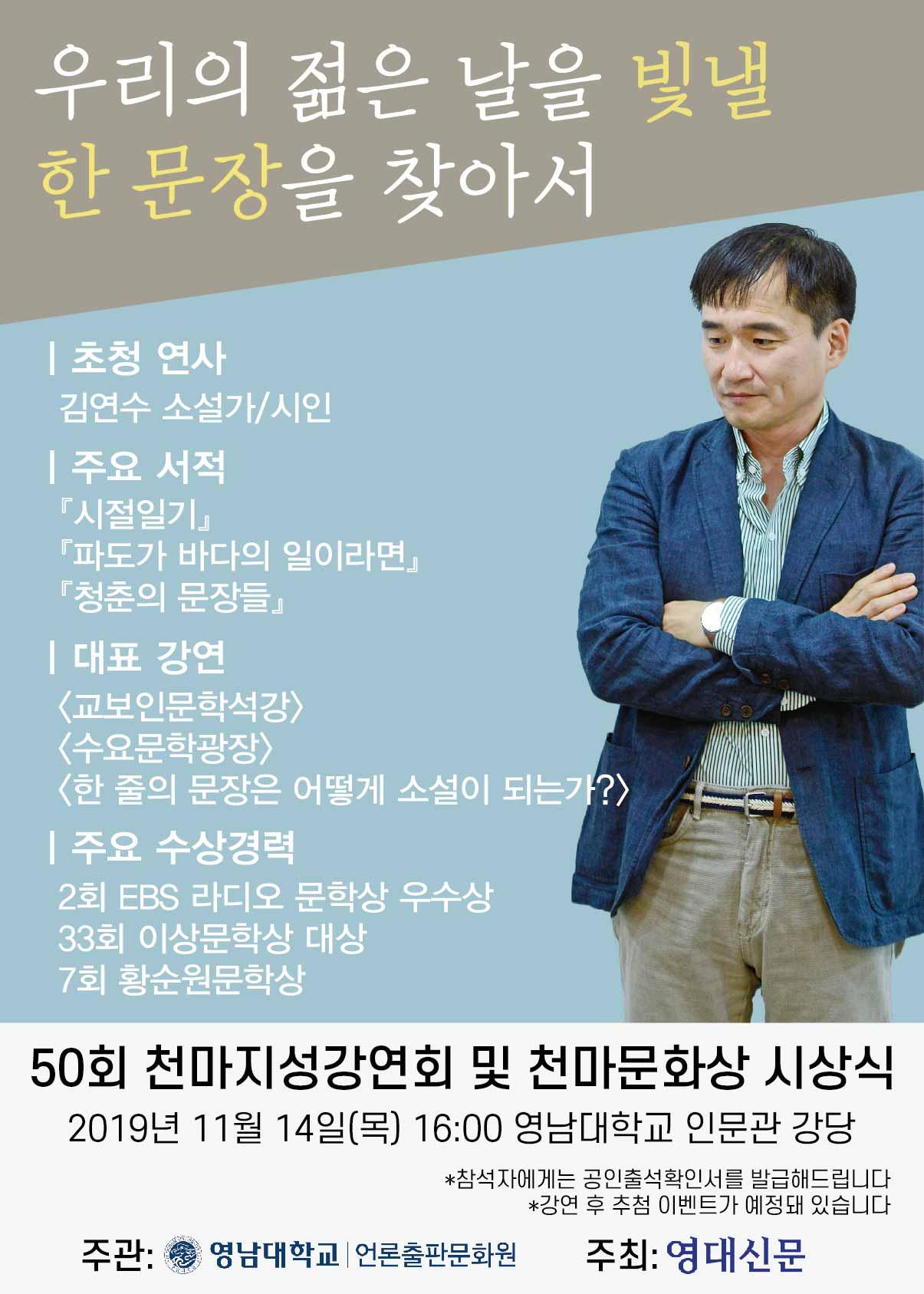 50회 천마지성강연회 및 천마문화상 시상식 개최 안내(11/14)