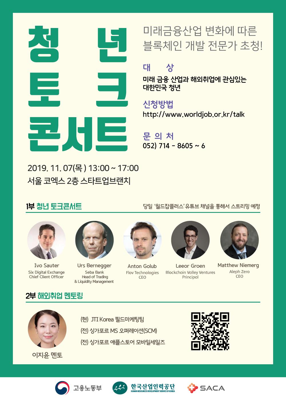 미래 금융산업 ≪청년 토크 콘서트≫