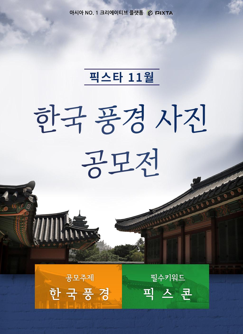 픽스타 11 월 한국 풍경 사진 공모전