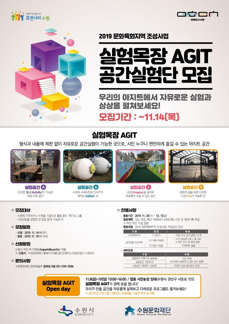 [수원문화재단] 실험목장 AGIT 공간실험단 모집(~11/14)