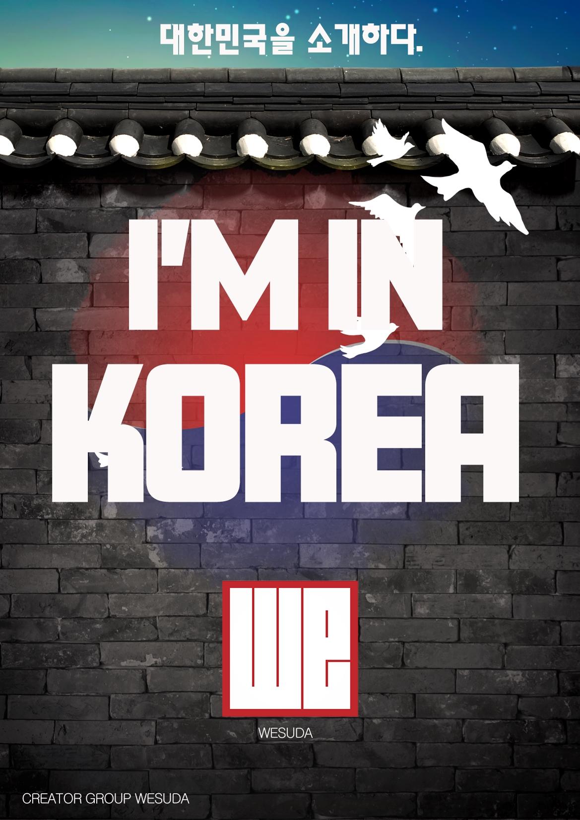 대한민국을 소개하다! I`M IN KOREA 분야별 멤버모집