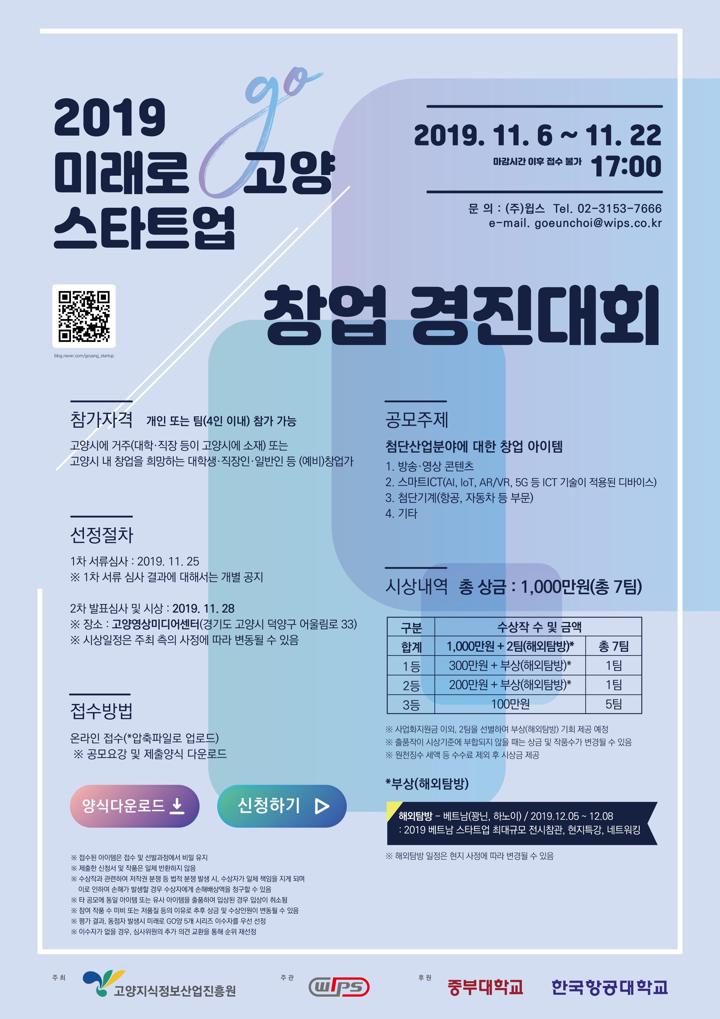 2019 미래로 Go양 창업 경진대회