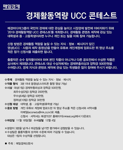 2019 경제활동역량 UCC 콘테스트 공모전