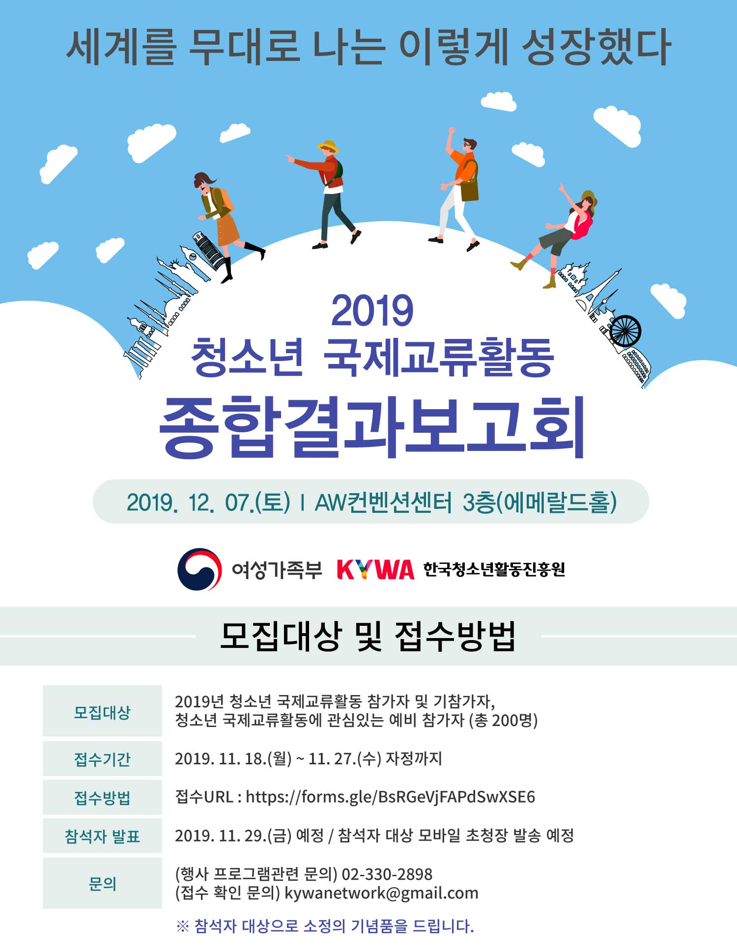 2019 청소년 국제교류활동 종합결과보고회
