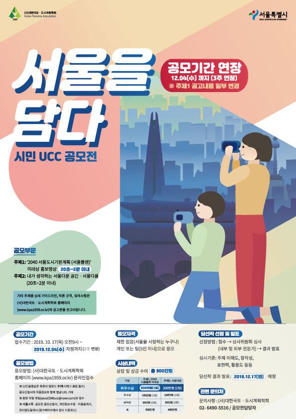 서울을 담다, 시민 UCC 공모전 (기간연장)