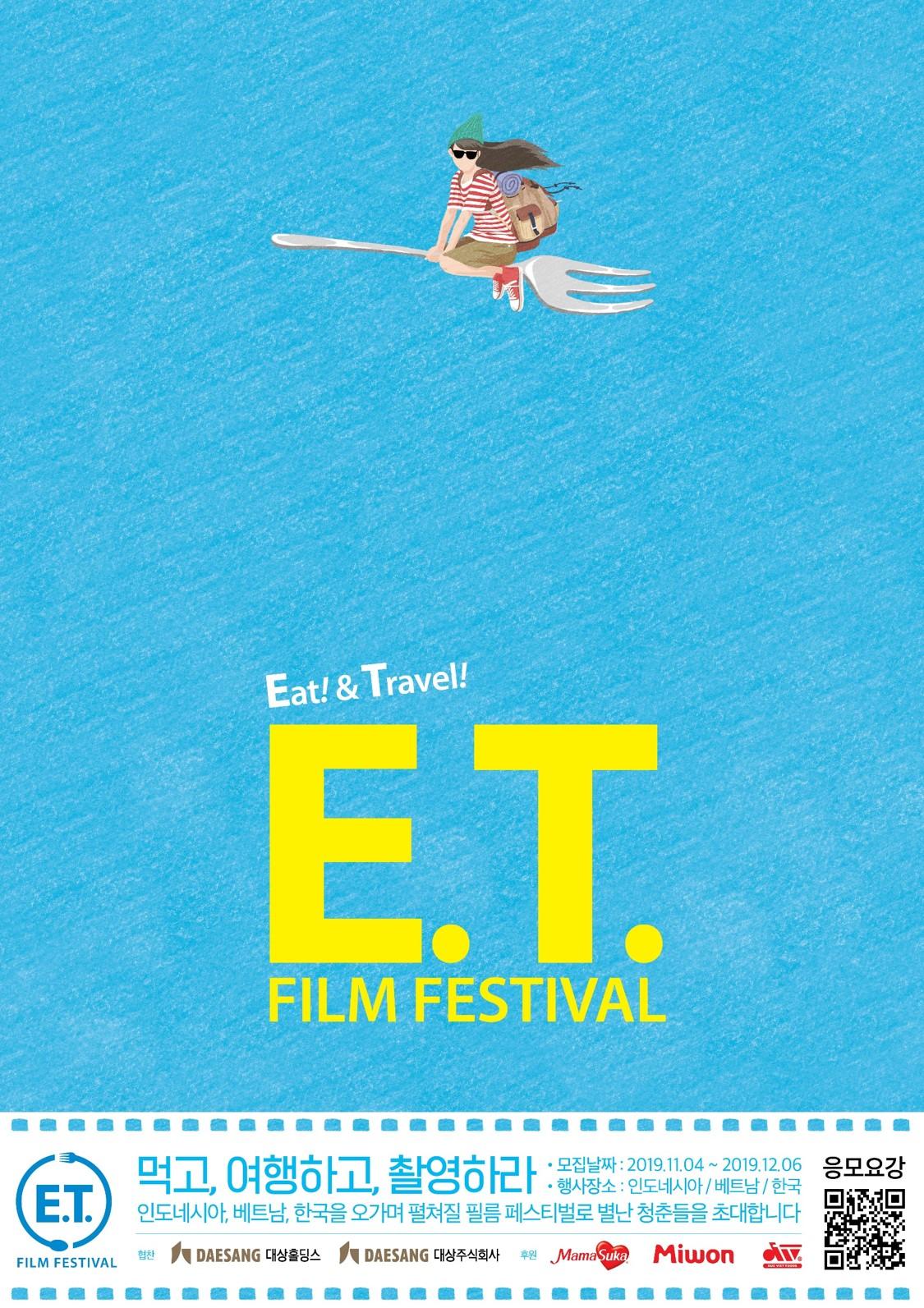 [대상그룹]E.T. FILM FESTIVAL