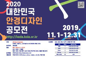 2020 대한민국 안경디자인 공모전