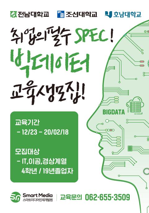 전남대/조선대/호남대에서 빅데이터 단기 교육생을 모집합니다!