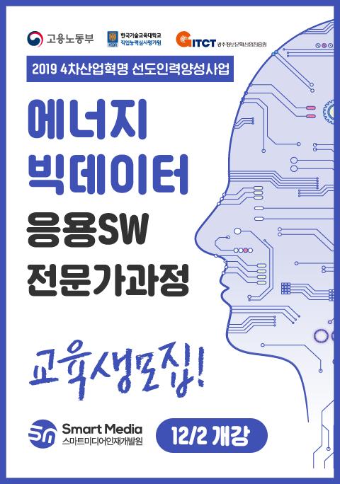 에너지빅데이터 응용SW 전문가과정[3기] 교육생 모집!