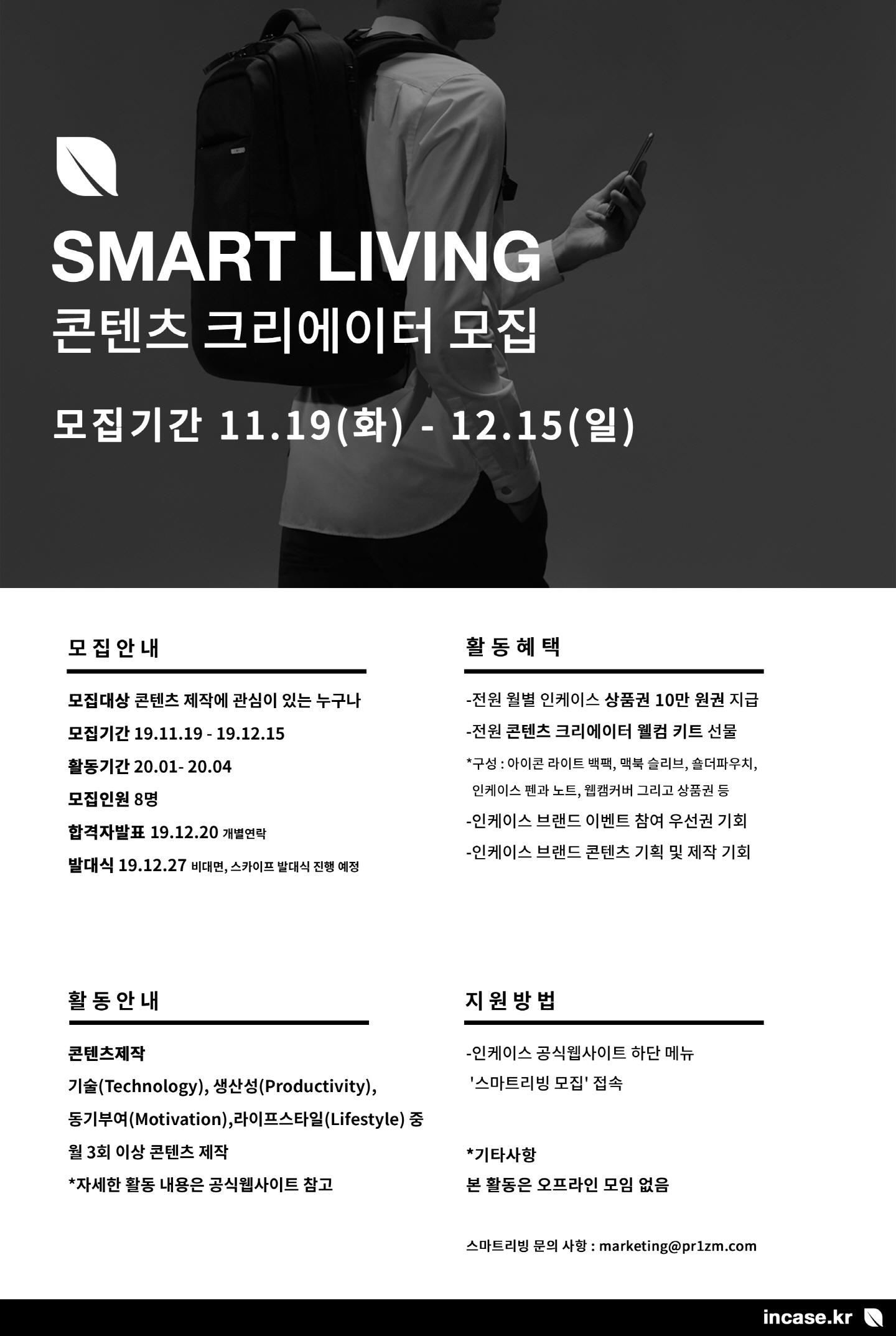 [인케이스] SMART LIVING 콘텐츠 크리에이터 3기 모집