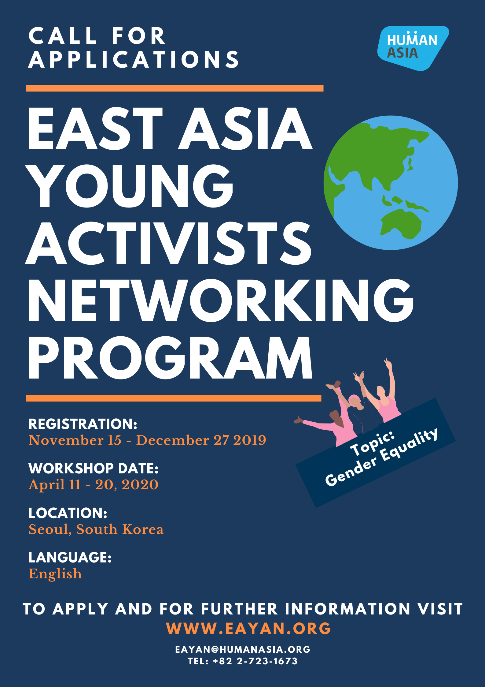 2020 동아시아 인권활동가 네트워킹 (EAYAN) 프로그램 ? 주제: 성평등 (~12월 27일)