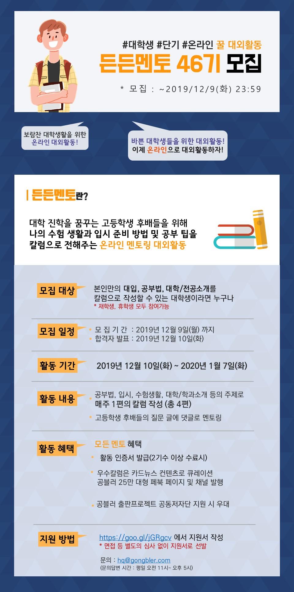 [공블러] 단기 온라인 멘토링 대외활동, 든든멘토 46기 모집(~12/9)