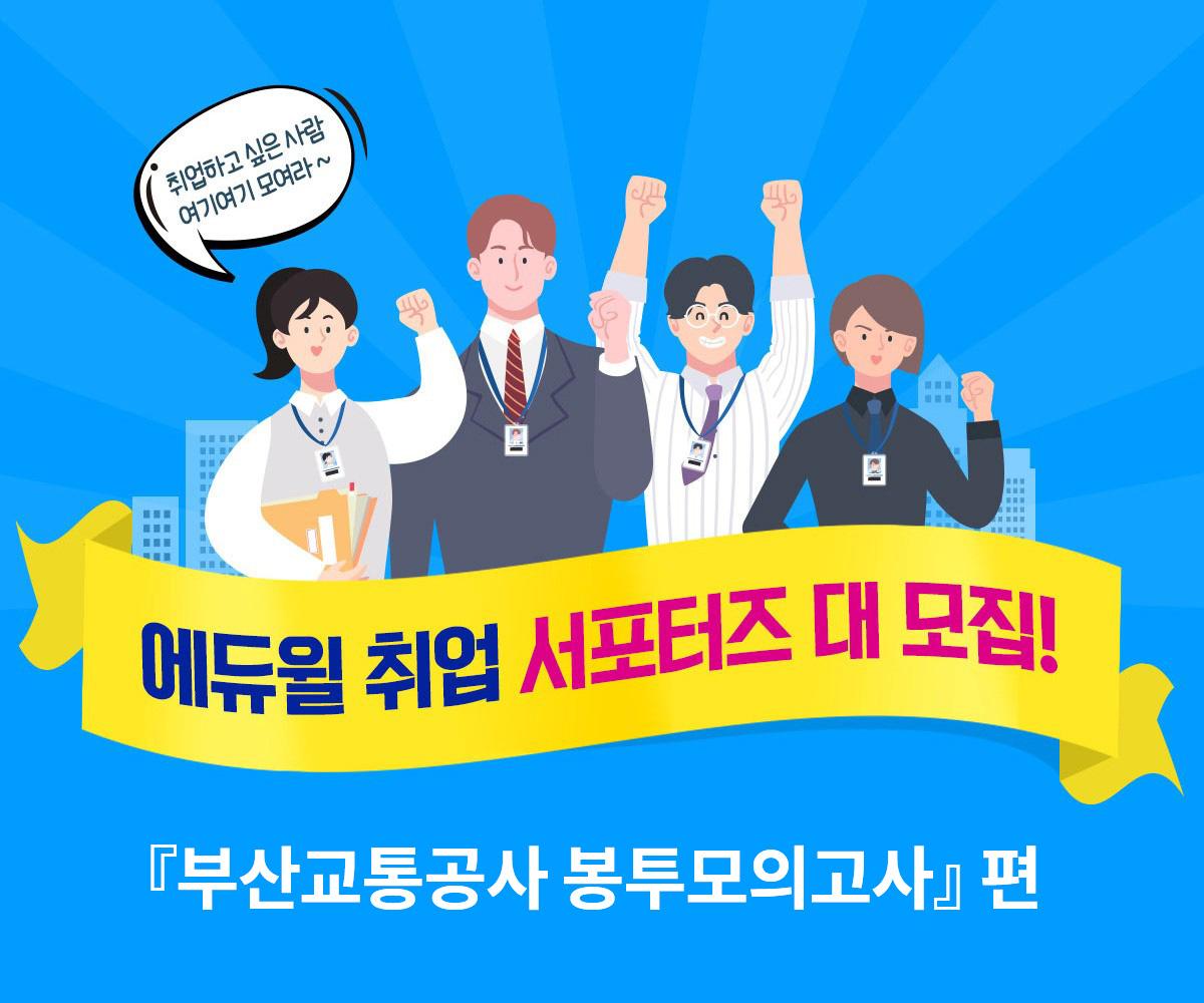 에듀윌 부산교통공사 봉투모의고사 서포터즈 모집