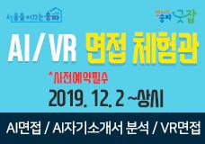 송파 AI/VR 면접체험관